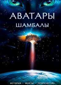 Аватары Шамбалы: история, факты, пророчества. Анна Марианис, Наталия Ковалева