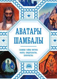 Аватары Шамбалы. Анна Марианис, Наталия Ковалева