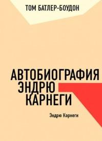Автобиография Эндрю Карнеги. Эндрю Карнеги (обзор). Том Батлер-Боудон