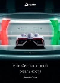 Автобизнес новой реальности. Владимир Попов