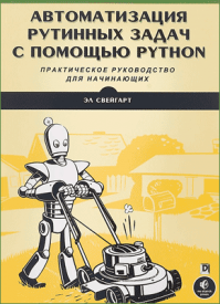 Автоматизация рутинных задач с помощью Python. Эл Свейгарт