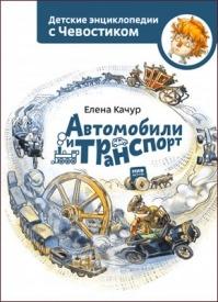 Автомобили и транспорт. Елена Качур