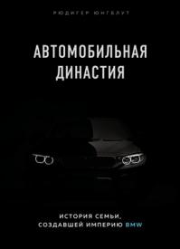 Автомобильная династия. Рюдигер Юнгблут