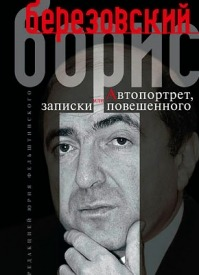 Автопортрет, или Записки повешенного. Борис Березовский