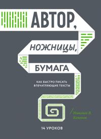 Автор, ножницы, бумага. Николай Кононов