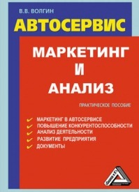 Автосервис. Маркетинг и анализ: Практическое пособие. Владислав Волгин