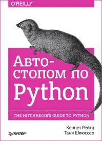 Автостопом по Python. Таня Шлюссер, Кеннет Рейтц
