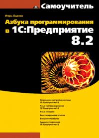 Азбука программирования в 1С:Предприятие 8.2. Игорь Ощенко