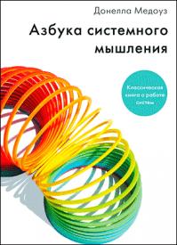 Азбука системного мышления. Донелла Х. Медоуз