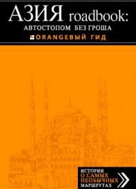Азия roadbook. Егор Путилов