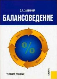 Балансоведение: учебное пособие. Ольга Заббарова