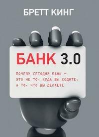 Банк 3.0. Бретт Кинг