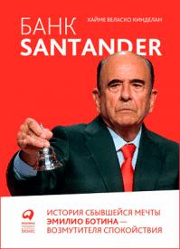 Банк Santander. Хайме Кинделан