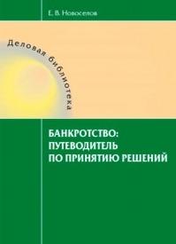 Банкротство: путеводитель по принятию решений. Евгений Новоселов