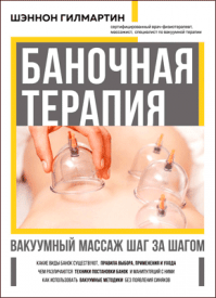 Баночная терапия. Шэннон Гилмартин