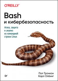 Bash и кибербезопасность. Пол Тронкон, Карл Олбинг