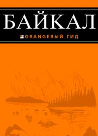 Байкал. Людмила Шерхоева