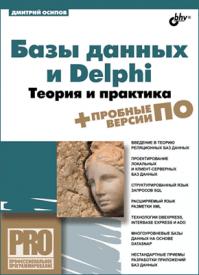 Базы данных и Delphi. Дмитрий Осипов