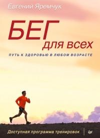 Бег для всех. Доступная программа тренировок. Евгений Яремчук