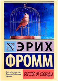 Бегство от свободы. Эрих Фромм