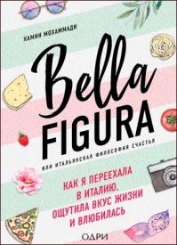 Bella Figura, или Итальянская философия счастья. Камин Мохаммади