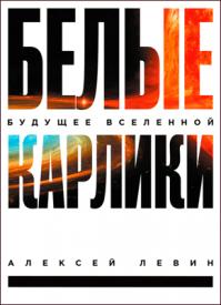 Белые карлики. Алексей Левин