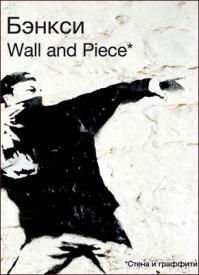Бэнкси. Wall and Piece. Banksy