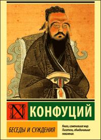 Беседы и суждения. Конфуций