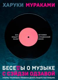 Беседы о музыке с Сэйдзи Одзавой. Харуки Мураками