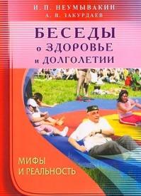 Беседы о здоровье и долголетии. Иван Неумывакин