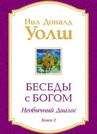 Беседы с Богом. Книга 2. Нил Дональд Уолш