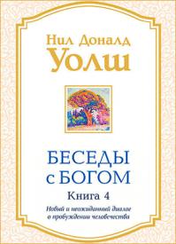 Беседы с Богом. Книга 4. Нил Дональд Уолш