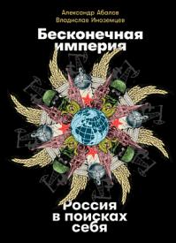 Бесконечная империя. Владислав Иноземцев, Александр Абалов