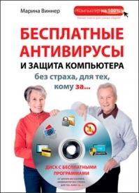 Бесплатные антивирусы и защита компьютера. Марина Виннер