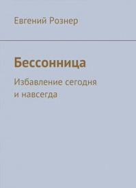Бессонница. Евгений Рознер