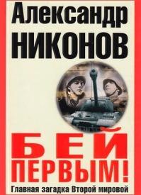 Бей первым! Александр Никонов