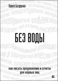 Без воды. Павел Безручко