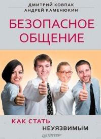 Безопасное общение, или Как стать неуязвимым! Андрей Каменюкин, Дмитрий Ковпак