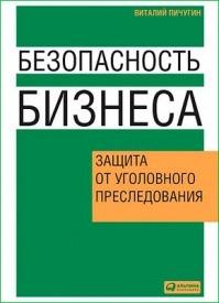 Безопасность бизнеса. Виталий Пичугин