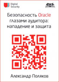 Безопасность Oracle глазами аудитора. Александр Поляков