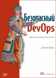 Безопасный DevOps. Джульен Вехен