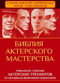 Библия актерского мастерства. Эльвира Сарабьян, Вера Полищук