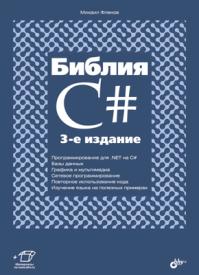 Библия C#. Михаил Фленов
