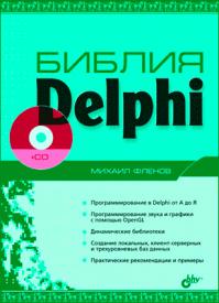 Библия Delphi. Михаил Фленов
