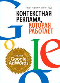 Библия Google AdWords. Перри Маршалл, Брайан Тодд