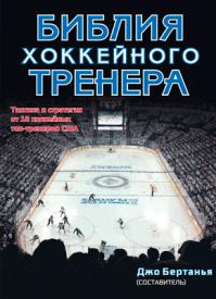 Библия хоккейного тренера. Джо Бертанья
