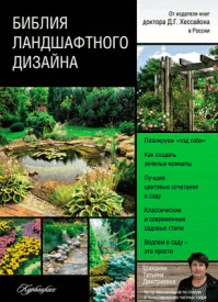 Библия ландшафтного дизайна. Татьяна Шиканян