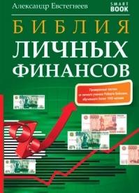 Библия личных финансов. Александр Евстегнеев