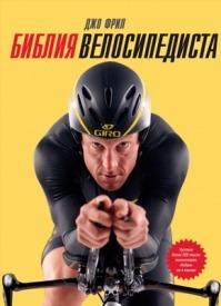 Библия велосипедиста. Джо Фрил