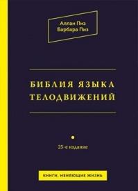 Библия языка телодвижений. Аллан Пиз, Барбара Пиз